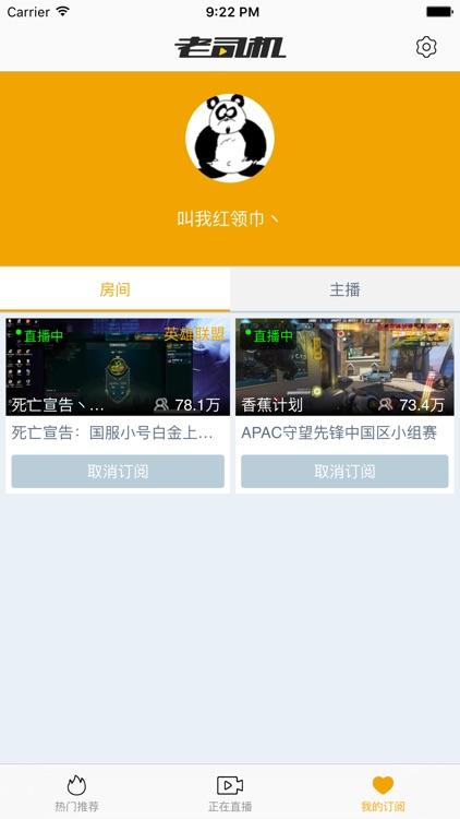 老司机直播导航 screenshot-3