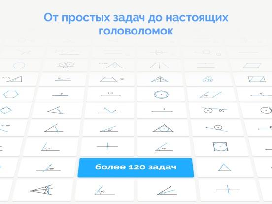 Euclidea для iPad
