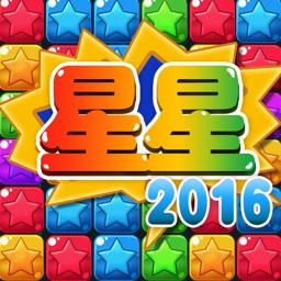 消灭宝石—星星消消乐,2016经典免费手机单机版小游戏app