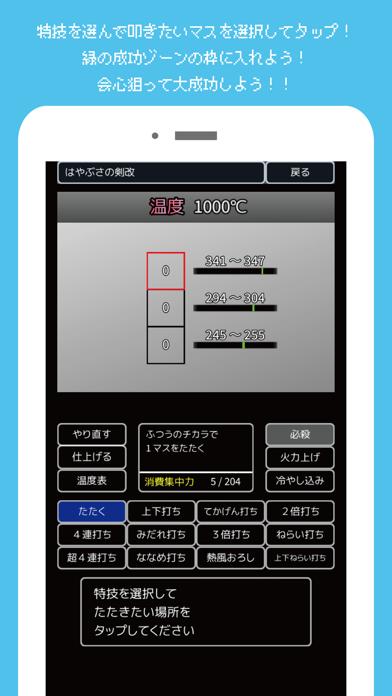 鍛治シミュ for DQXのおすすめ画像2
