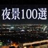 夜景100選