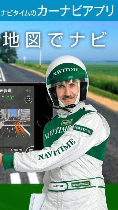 NAVITIME ドライブサポーター ScreenShot1