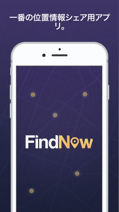 FindNow screenshot1