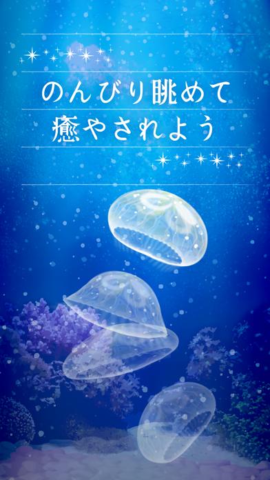 癒しのクラゲ育成ゲーム(無料)スクリーンショット3