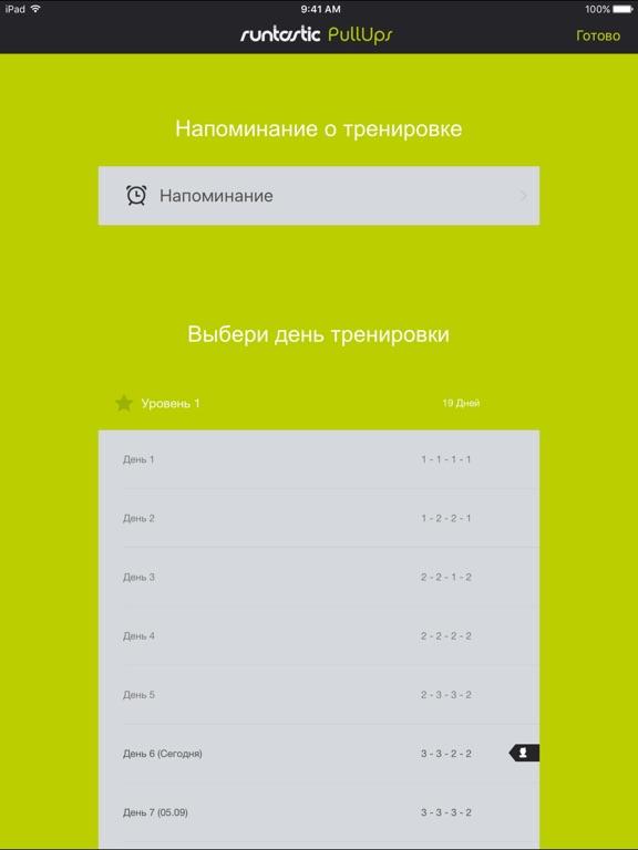 Подтягивания Runtastic PRO Скриншоты11