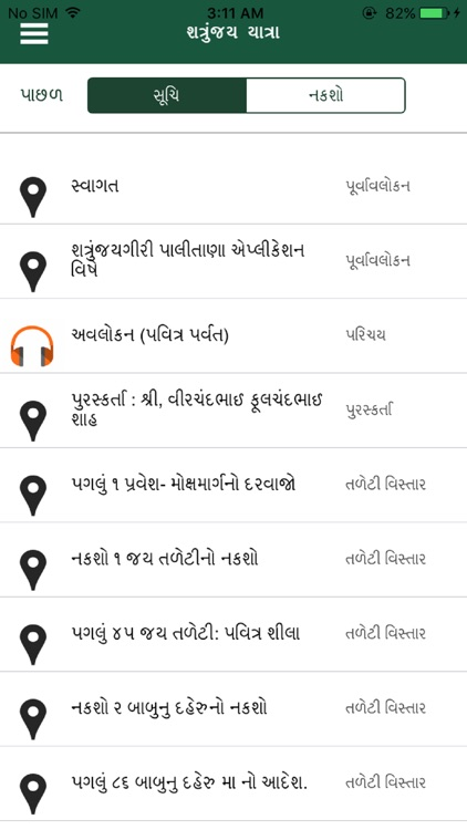 Jain Palitana Shatrunjay Audio Tour (Guj+Eng) screenshot-3
