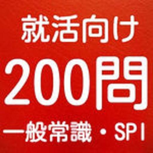 「SPI アプリ 200問」の画像検索結果