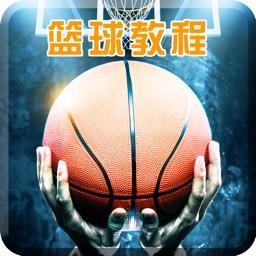学打篮球-球技、技巧、战术
