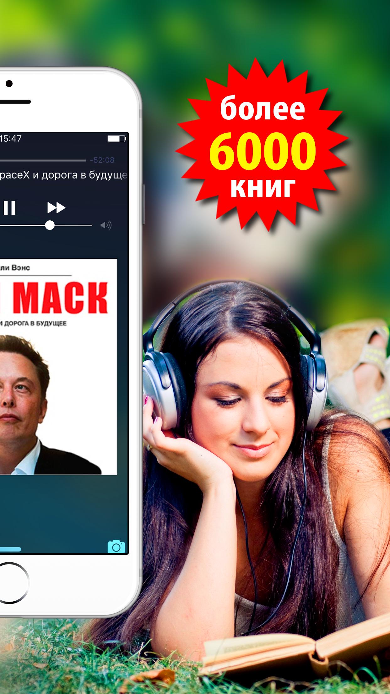 Аудио книги бесплатно Screenshot