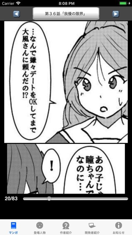 ラッキーボーイ5(漫画アプリ) screenshot-3
