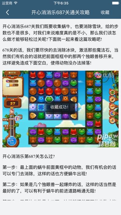 柚子攻略 for 开心消消乐 screenshot three