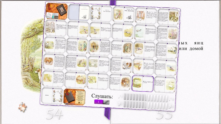 The Tale of Jemima Puddle-Duck in Russian LITE screenshot-3