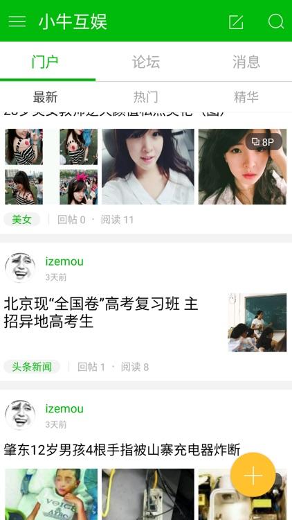 小牛互娱 screenshot-1