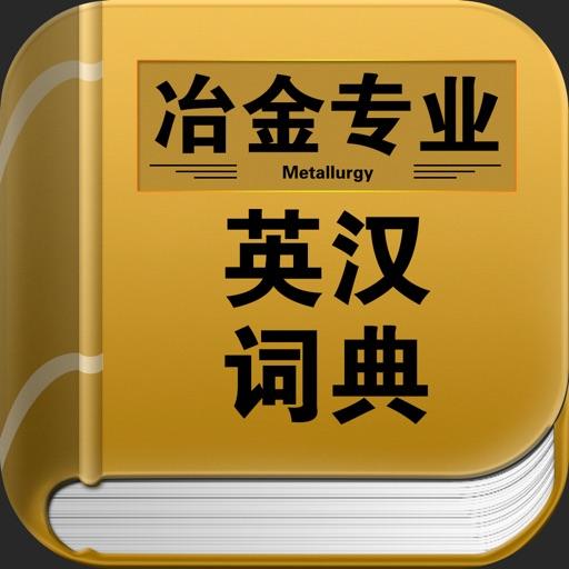 冶金专业英汉词典