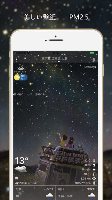 天気予報Pro@日本 -15日間の天気予報スクリーンショット