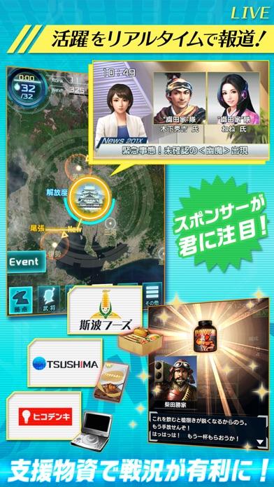 信長の野望201X screenshot1