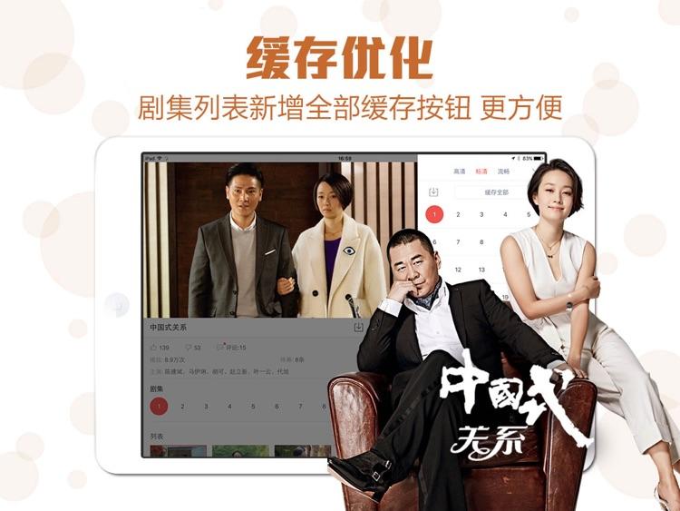 乐视视频HD-乐享海量高清电影电视剧 screenshot-3