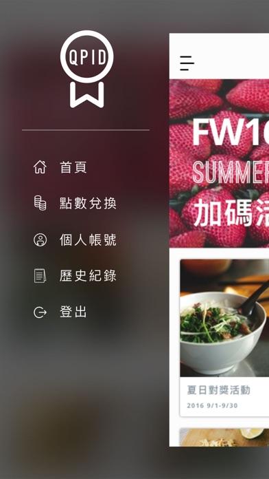 QPID - QR code 兌獎工具 screenshot two