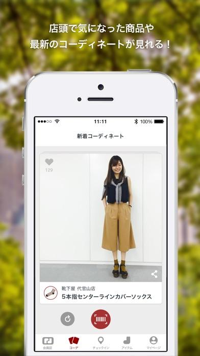 Tabioアプリのスクリーンショット4