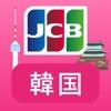 韓国旅行をおトクに!優待情報が満載の「JCB韓国ガイド」