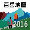 玉山群峰2016