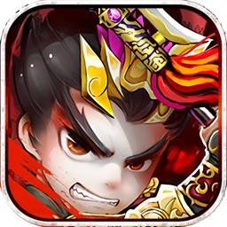三国热血版 - 2018单机策略类游戏