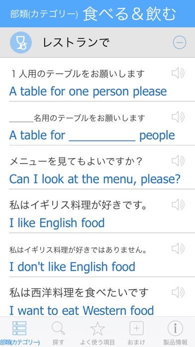 英語辞書 - 翻訳機能・学習機能・音声機能 screenshot1