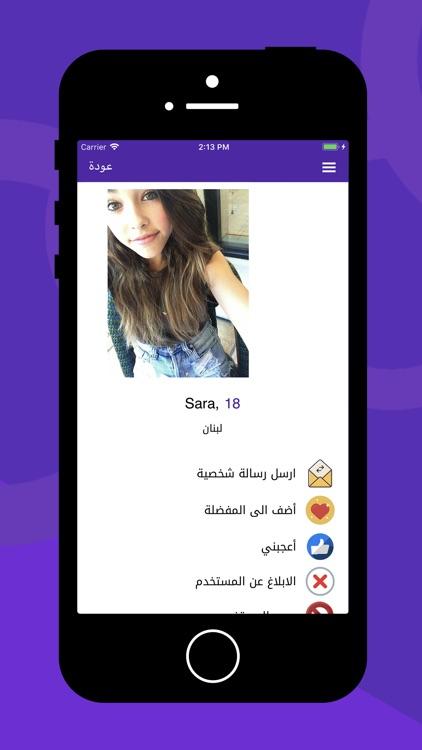 دردشاتي -تعارف شات دردشة وزواج screenshot-3