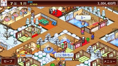 ゆけむり温泉郷 screenshot1