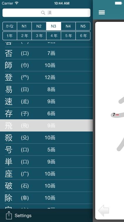 KanjiQ - Japanese Kanji Stroke Order Pro screenshot-3