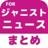 ブログまとめニュース速報 for ジャニーズWEST(ジャニスト)