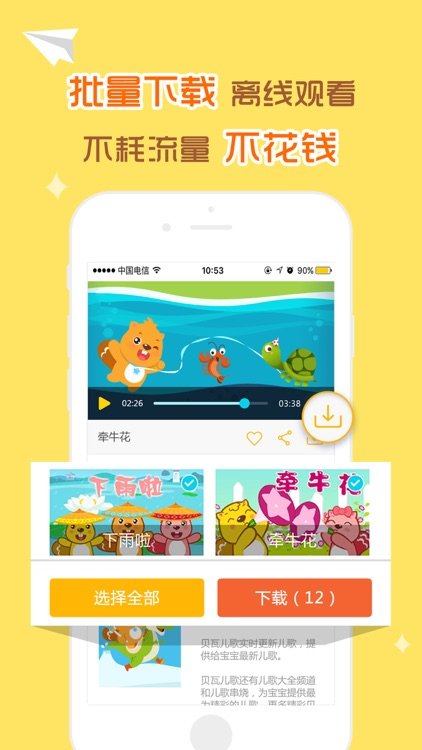 Beva Kids TV - Kids' Choice screenshot-3