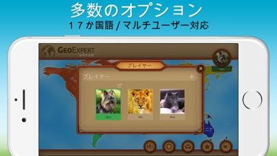 GeoExpert 世界の地理 screenshot1