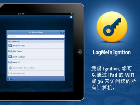 【计算机工具】 远程控制 LogMeIn