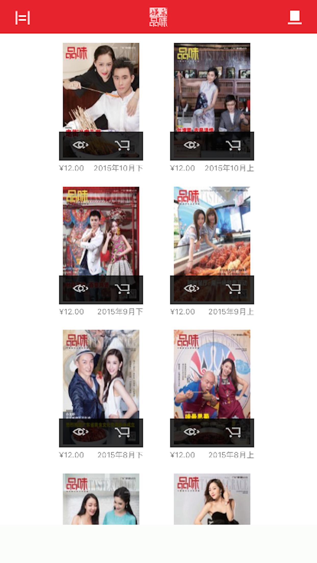 娱乐·品味周刊 Screenshot