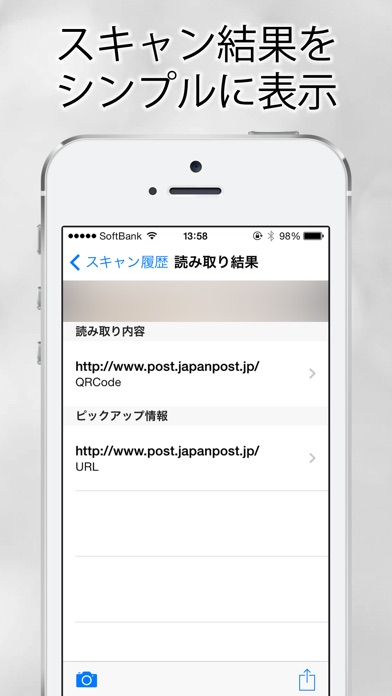 QRコードリーダー for iPhone screenshot1