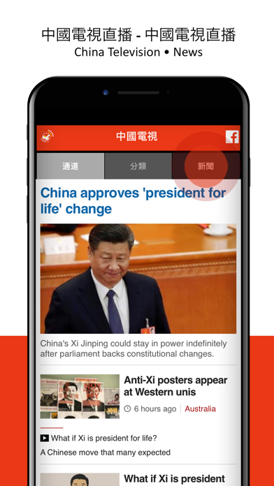 China TV Live - 中國電視 by Media Networks Group (iOS, United States