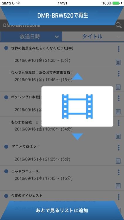 Panasonic Media Access screenshot-4