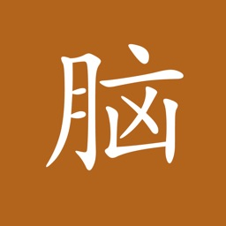 Learn Chinese (Mandarin) by Brainscape