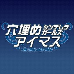 The Quiz for Idol Master~Cinderella Girls~