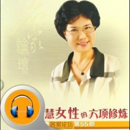 智慧女性的六项修炼-有声经典
