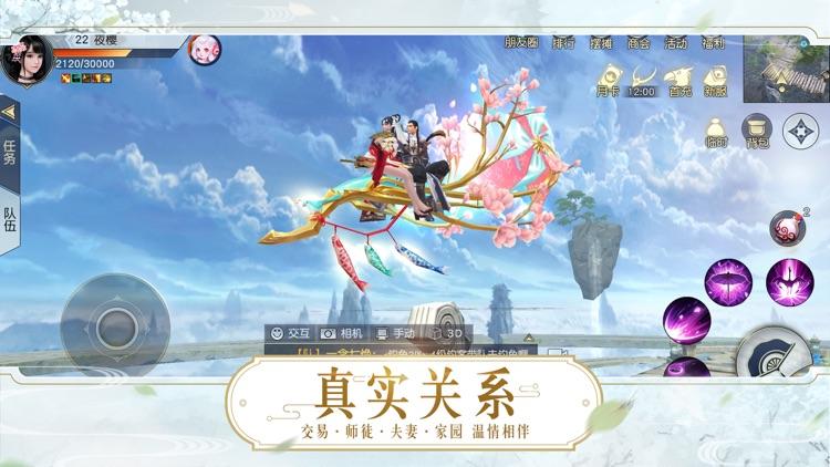 镇魔曲-旅行吧小光头 screenshot-4
