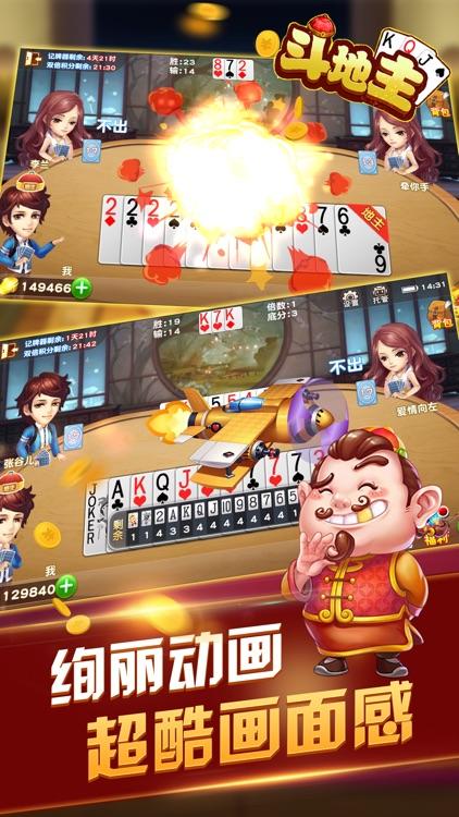 斗地主游戏 真人欢乐单机版比赛游戏