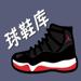 球鞋库 -发售日历