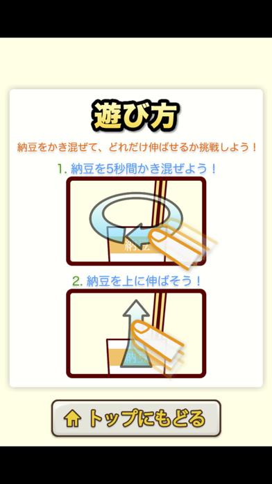 伸ばせ!納豆! ScreenShot1