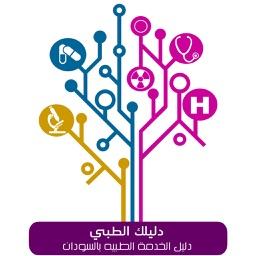 Medical Guide Sudan