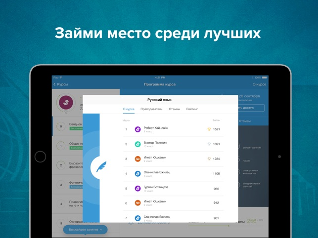 Онлайн-курсы Фоксфорд Screenshot