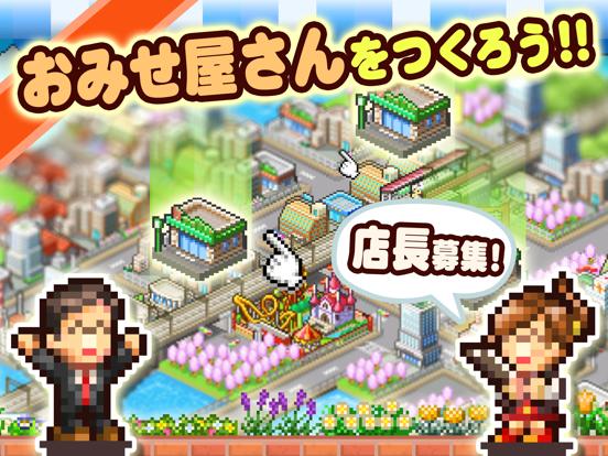 夢おこし商店街 screenshot 6