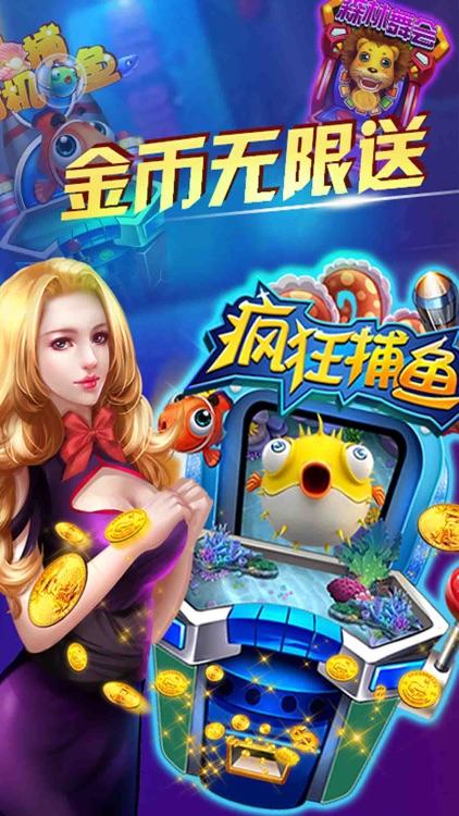 街机电玩城-老虎机,捕鱼,百家乐街机电玩城