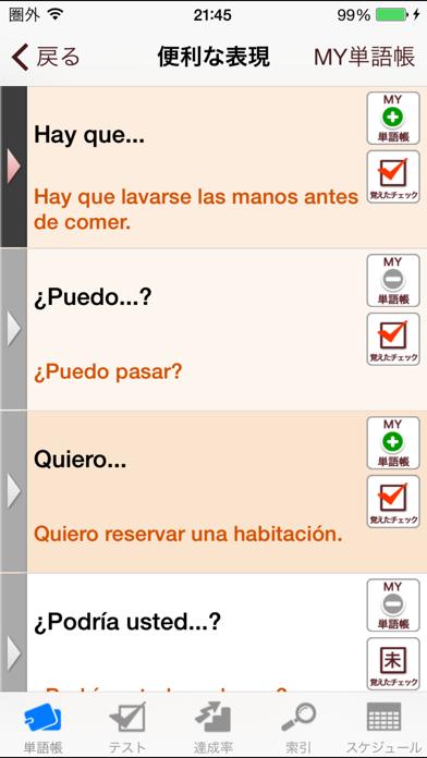 スペイン語単語帳 これなら覚えられる! 〈NHK出版〉のおすすめ画像1